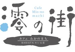 カフェ澪の街(みおのまち)