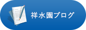 祥水園ブログ