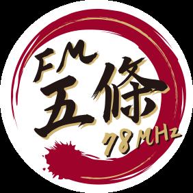 FM五條78MHz
