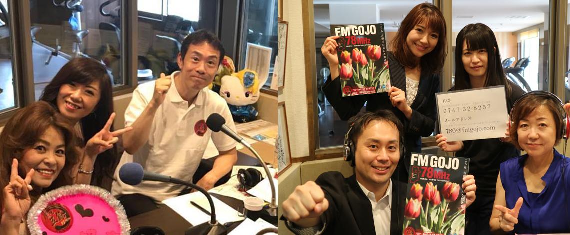 <FM五條> こちら、吉野川のみえる放送局 FM五條78MHz