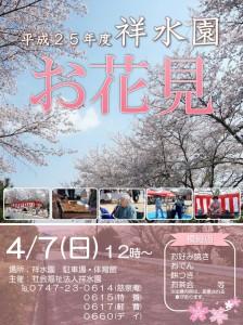 花見ポスター(JPEG)